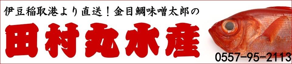 伊豆稲取から直送!金目鯛味噌太郎の田村丸水産(静岡県)